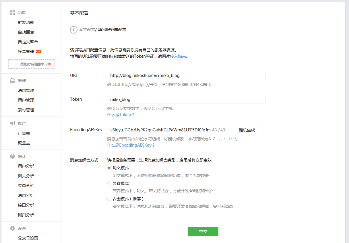 wechat-setting.png